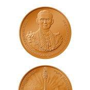 เหรียญที่ระลึกงานฯเพลิงพระศพ ร9