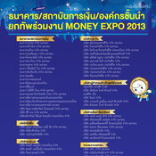 Money Expo 2013