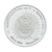 เหรียญที่ระลึกฯ ครองราชย์ 70 ปี เงิน