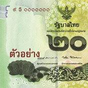 ธนบัตรที่ระลึก ร.9 ชนิด 20 บาท