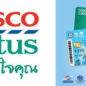 เทสโก โลตัส บัตรสวัสดิการแห่งรัฐ