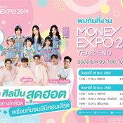 งาน Money Expo