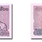ธนบัตร ราคา 500 บาท