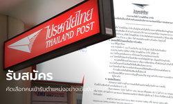 ไปรษณีย์ไทย เปิดรับสมัครบุคคลเพื่อคัดเลือกเป็นพนักงาน เงินเดือนสูงสุด 40,000 บาท