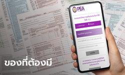 PEA ตอบคำถาม ขอคืนเงินประกันการใช้ไฟฟ้า แต่ละคนต้องใช้เอกสารอะไรบ้าง?