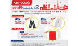 ไปรษณีย์ไทยจัดโปรฯแลกของพรีเมียม