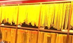 ราคาทองเปิดตลาดวันนี้ราคาปรับขึ้น50บาท