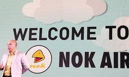 'นกแอร์' ส่ง 3 แพกเกจใหม่ 'นกเลือกได้' เพิ่มทางเลือกลูกค้า -วางแผนเพิ่มเที่ยวบินไปจีน