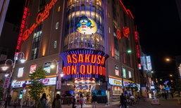 รู้จักร้านของถูกชื่อดังจากญี่ปุ่น 'ดองกิโฮเต้' ก่อนเปิดให้บริการในไทย
