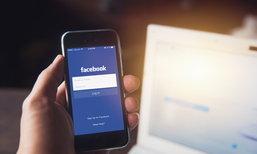 """Facebook"" เผยมาตรการหลีกเลี่ยงการถูกเก็บภาษีย้อนหลัง"