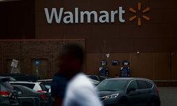 Walmart เอาด้วย เล็งพัฒนาร้านค้าปลีกไม่มีพนักงานแคชเชียร์
