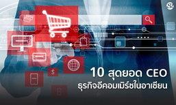 10 สุดยอด CEO ธุรกิจอีคอมเมิร์ซในอาเซียน