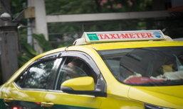 'คนขับแท็กซี่' เสี่ยงตกงาน! เหตุขาดแคลนรถใหม่มาจดทะเบียน