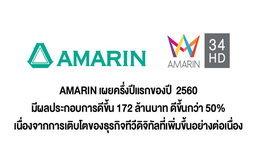 Amarin เผยครึ่งปีแรกของปี 2560 ผลประกอบการดีขึ้นกว่า 50%
