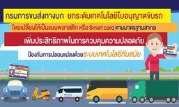 ขนส่ง ออกใบขับขี่ใหม่ smart card ขับได้ทั้งอาเซียน เริ่ม 15 ส.ค.นี้