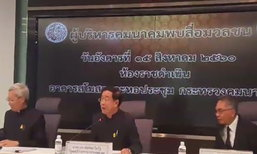 คมนาคมเล็งแจงรถไฟไทย-จีนในวงครม.สัญจร