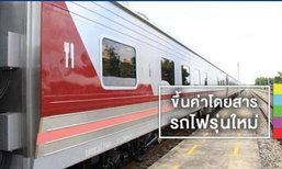เตรียมรับมือ ! รฟท. ขึ้นค่าโดยสารรถไฟรุ่นใหม่ 100 – 200 บาท เริ่ม 21 ส.ค. นี้