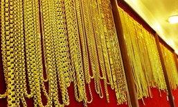 ราคาทองคงที่รูปพรรณขายออกบาทละ20,750บ.