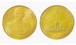 เปิดจองเหรียญที่ระลึกฯถวายพระเพลิงพระบรมศพ ร.9 เริ่ม 22 ส.ค.60 นี้