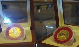 ปชช.แห่จองเหรียญที่ระลึกพระราชพิธีถวายพระเพลิงร.9