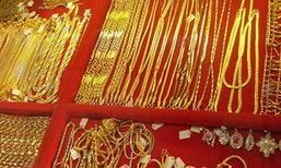 ทองขึ้น50บาทรูปพรรณขายออก20,850บาท