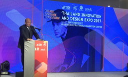 พณ.จัดงาน Thailand Innovation and Design Expo