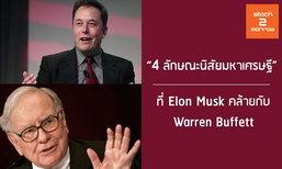 4 ลักษณะนิสัยที่มหาเศรษฐี Elon Musk คล้ายกับ Warren Buffett