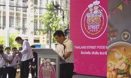 ธ.ออมสินเปิดThailand Street Food By GSB