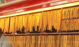 ราคาทองคงที่รูปพรรณขาย20,850บาท