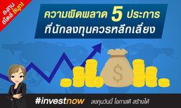 ความผิดพลาด 5 ประการที่นักลงทุนควรหลีกเลี่ยง