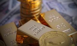 """ชอกช้ำ! ใครซื้อ """"ทอง"""" เก็งกำไรเมื่อ 2 ปีก่อน ส่อ """"ติดดอยทองคำ"""""""