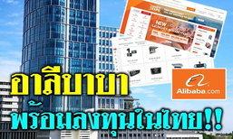 'อาลีบาบา' กางแผน 4 ด้าน พร้อมลงทุนในไทย