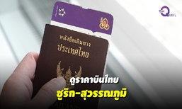 ถึงกับชิลไม่ออก! ถ้ารู้ค่าตั๋วเครื่องบิน TG971 เส้นทางซูริก-กรุงเทพฯ