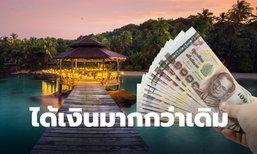 ชิมช้อปใช้ เฟส 2 อ้าแขนรับแพคเก็จใหญ่ ททท. 100 เดียวเที่ยวทั่วไทย ขอเงินคืนได้มากกว่า 15%