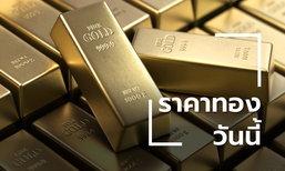 ราคาทองวันนี้ ไม่เปลี่ยนแปลง อีกนิดเดียวทองรูปพรรณขายออกบาทละ 22,000 บาท