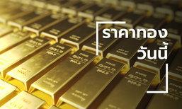 ราคาทองวันนี้ ลดลง 50 บาท ทองรูปพรรณขายออกบาทละ 21,800 บาท
