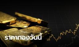 ราคาทองวันนี้ ลดลง 50 บาท ทองรูปพรรณขายออกบาทละ 21,500 บาท