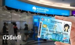 ผู้ถือบัตรสวัสดิการแห่งรัฐ ลืมรหัส ATM ไม่เป็นไรเพราะตั้งรหัสใหม่ได้