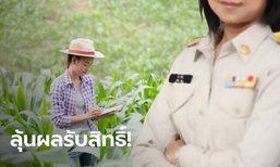 ข้าราชการลุ้น เยียวยาเกษตรกร รับ 15,000 บาท กระทรวงเกษตรฯ ให้ ครม. ฟันธงเหมาะรับสิทธิ์?