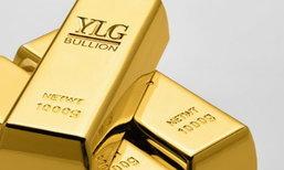 YLG จับตาประชุมเฟด อาจส่งผลต่อราคาทองคำให้ปรับตัวสูงขึ้น