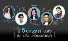 5 นักธุรกิจหนุ่มสาวกับการเดินทางสร้างแรงบันดาลใจ