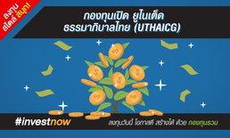 แนะนำกองทุนเปิด ยูไนเต็ด ธรรมาภิบาลไทย (UTHAICG) กับการลงทุนบรรษัทภิบาลไทย