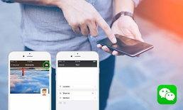 จีนเริ่มทดสอบนำ 'WeChat' แทนการใช้บัตรประชาชน
