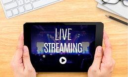 เหตุผลที่ธุรกิจต้องใช้ Live Streaming