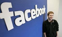 ลุยเอง! ซักเคอร์เบิร์กเปิดตัวหุ้น Facebook