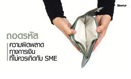 ถอดรหัสความผิดพลาดทางการเงิน ที่ไม่ควรเกิดกับ SME