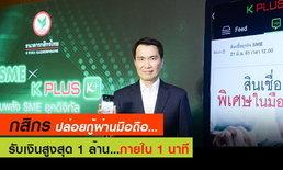 """""""กสิกรไทย"""" ปล่อยกู้ผ่านมือถือ รับเงินสูงสุด 1 ล้าน ภายใน 1 นาที"""