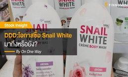 DDD โอกาสซื้อ Snail White มาถึงแล้ว?