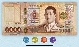"""""""แบงก์ชาติ"""" เปิดแอป """"Thai Banknotes"""" ป้องกันปลอมแปลง"""