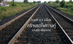 """อนุมัติงบกว่า 8.5 หมื่นล้านบาท สร้างรถไฟทางคู่ """"เด่นชัย-เชียงราย-เชียงของ"""""""